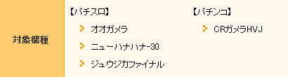 091015_チキチキガメライベ