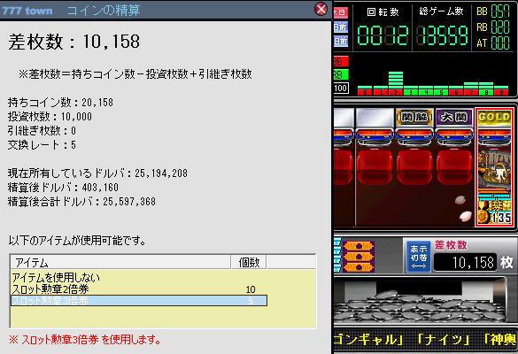091017_オオガメラ2