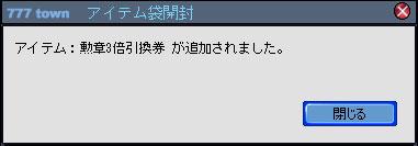 091017_雀小袋_勲3