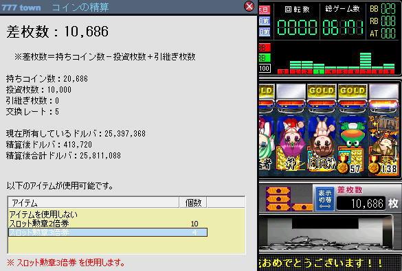 091018_オオガメラ1