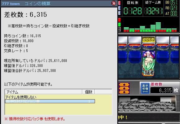 091018_オオガメラ2
