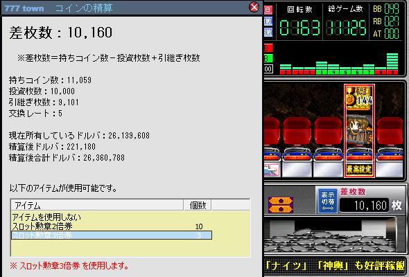 091019_オオガメラ1