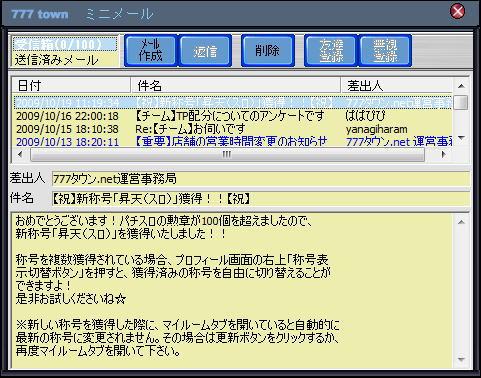 091019_昇天案内メール