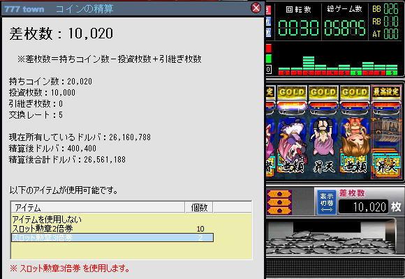 091019_オオガメラ2