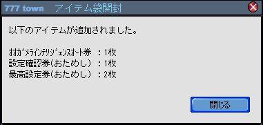 091019_おためし袋