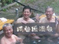 阿曽原温泉