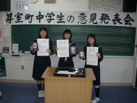 芽室町中学生意見発表大会