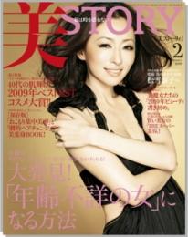 美STORY201002表紙
