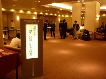 20091203JPBATS in Hiroshima 1