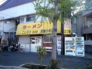 526武蔵小杉(その1)