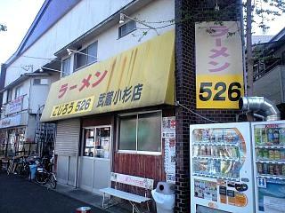526武蔵小杉(その2)