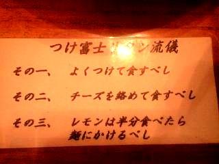 喫茶アドニス(つけナポその5)