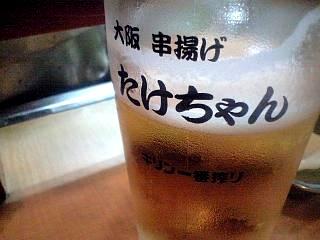 たけちゃん(生ビ)