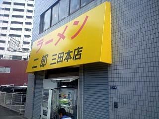 ラーメン二郎三田本店(再開の幌)