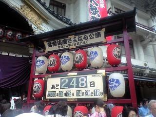 歌舞伎座(その2)