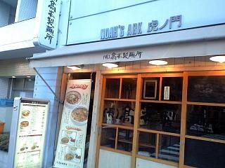高本製麺所(店外観)
