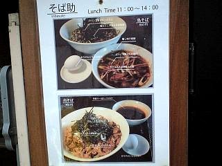 蕎麦屋(看板)