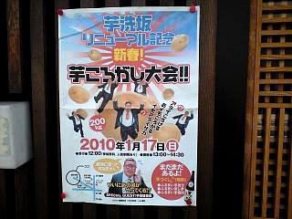 芋洗坂祭り(その1)