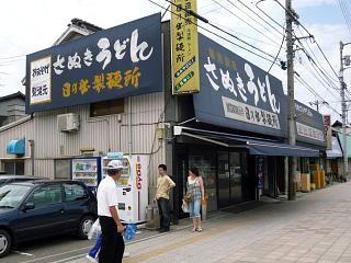 日の出製麺所(お店外観)