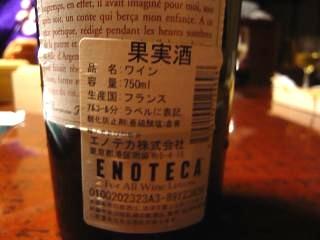 二蝶(ワインその1)