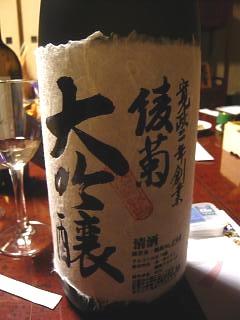 二蝶(日本酒その1)