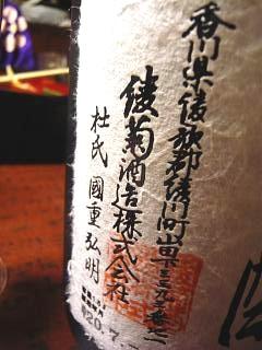 二蝶(日本酒その2)