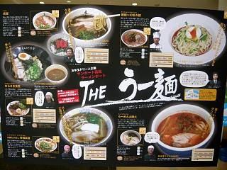 うー麺(ポスター)