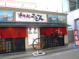 連絡船うどん(外観)