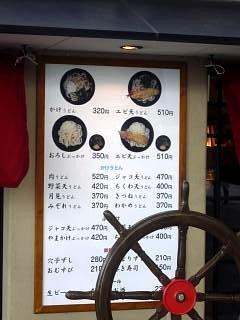 連絡船うどん(メニュー)