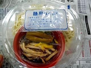 中華蕎麦とみ田つけ麺(パック2)