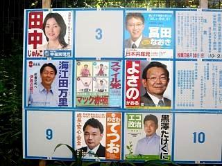 選挙の看板(東京一区)