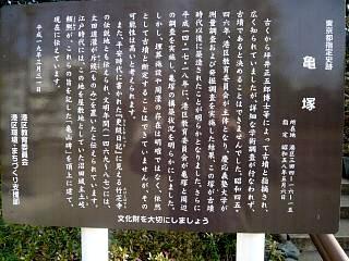 亀塚(説明)