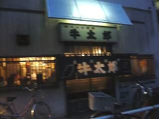 牛太郎(店の看板)