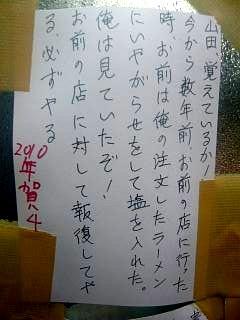 ラーメン二郎三田本店(葉書3)