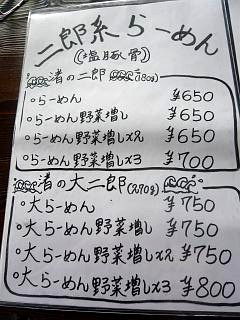 麺湯一(その1)