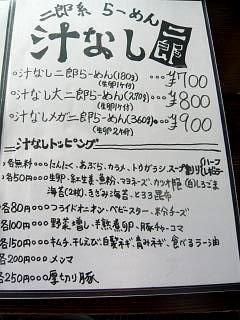 麺湯一(その2)