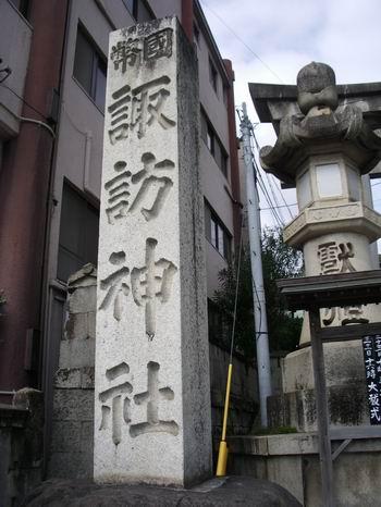 諏訪神社入り口21