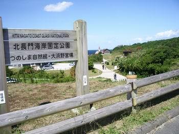 つのしま自然館7