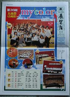 shinbun2009-2.jpg