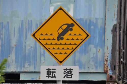 転落注意!!