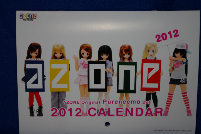 アゾンツリー2011 04