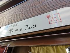 米のちアンコ01