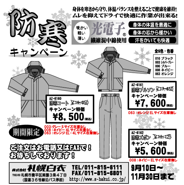 2009防寒キャンペーン