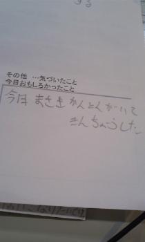 P2011_0516_145628.jpg