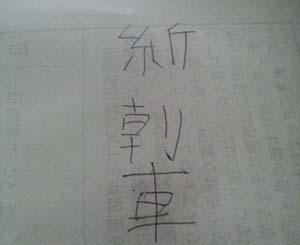 8_20110915100246.jpg