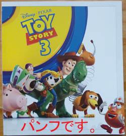 トイストーリー3