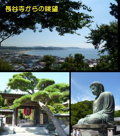鎌倉旅行1
