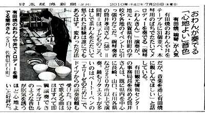 日経碗琴記事(2010.7.28夕刊)