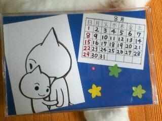 カレンダー(2010.08.01)