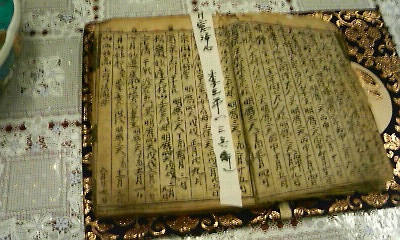 龍泉寺過去帳(2010.08.11撮影)